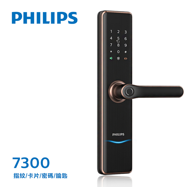 PHILIPS飛利浦 指紋/卡片/密碼/鑰匙智能電子門鎖7300紅古銅(附基本安裝)