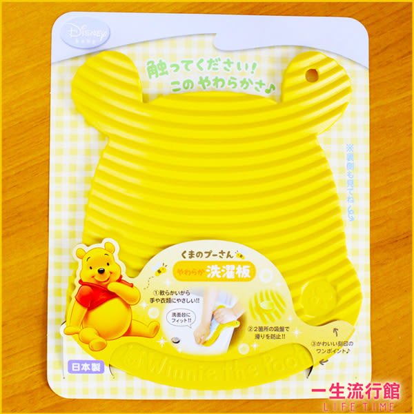 日本製 小熊維尼 迪士尼 正版 吸盤 可掛式收納 軟質 洗衣板 B12115