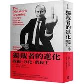 獨裁者的進化:收編、分化、假民主(新版)