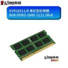 新風尚潮流 金士頓 筆記型記憶體 【KVR16S11/8】 8G 8GB DDR3-1600 終身保固