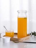 居家家 玻璃冷水壺大容量涼水壺 家用飲料扎壺裝果汁瓶水壺涼水杯『蜜桃時尚』