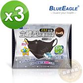 【醫碩科技】藍鷹牌NP-3DSBK*3台灣製兒童立體黑色防塵口罩/口罩/立體口罩 超高防塵率 50片*3盒