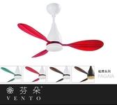 【燈王的店】《VENTO芬朵精品吊扇》42吋DC吊扇+LED 11W燈具+遙控器 船槳系列 42PAGAIA