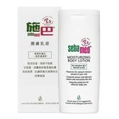 全新 德國施巴Sebamed pH5.5 潤膚乳液 200ml  總代理公司貨