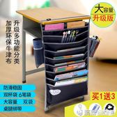 加厚款多功能課桌器神兒童小學生書掛袋書桌面書本收納袋書立掛架掛書袋 繽紛創意家居