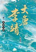 大唐李靖(卷一):龍遊在淵