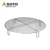 日本SOTO 手造兩用燒烤爐專用烤網 ST-9301