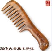 綠檀木梳子整木寬齒家用捲發大齒粗女防靜電