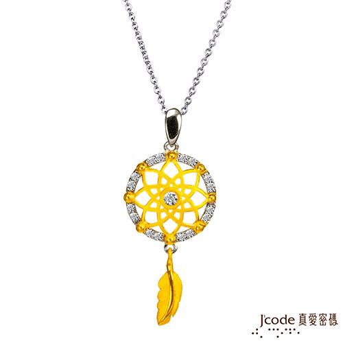 J'code真愛密碼-好夢 黃金/純銀墜子 送項鍊