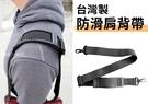 台灣製造 防滑肩背帶 斜背帶 側背帶 肩...