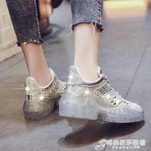 老爹鞋 港味鞋子女運動鞋鬆糕水鑚鞋新款水晶厚底增高老爹鞋ins超火 時尚芭莎