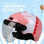VAR兒童卡通小恐龍電動摩托車頭盔男孩夏季半盔女孩可愛安全帽 color shop YYP