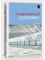 二手書博民逛書店 《Google SketchUp 8:3D空間建模實作》 R2Y ISBN:9789862017944│許桂樹、李宗翰