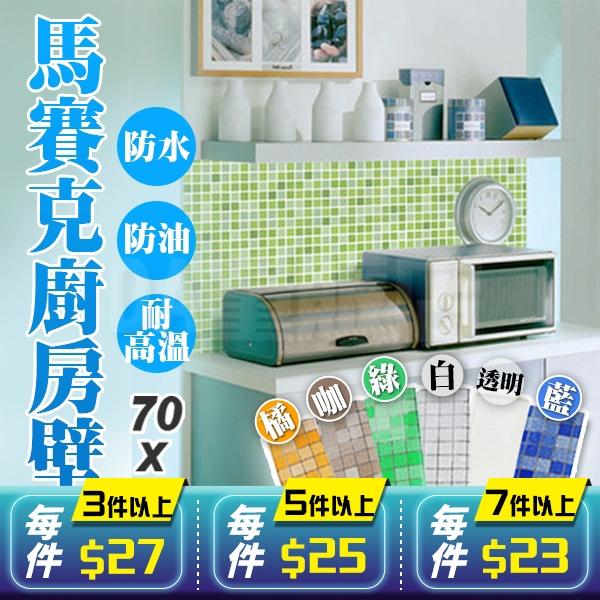 廚房防油貼 馬賽克 壁紙 灶台貼 防油汙貼紙 廚房壁貼 耐高溫 貼紙 防水 磁磚貼紙 鋁箔 浴廁