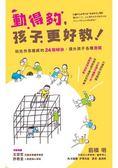 動得夠,孩子更好教:幼兒作息權威的24個祕訣,提升孩子各種潛能