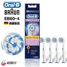 德國百靈 Oral-B- 超細毛護齦刷頭...