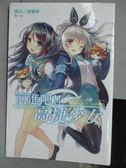 【書寶二手書T3/一般小說_IRE】前進吧!!高捷少女_陽炎/甜咖啡_輕小說