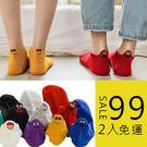 [現貨] [2入] 中性情侶款 隱形襪 襪子 船型襪 短襪 表情笑臉刺繡 女生配件 純棉襪 M1031