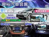 【專車專款】13~18年豐田RAV4專用10吋觸控螢幕安卓聲控多媒體主機*藍芽+導航+安卓*無碟四核心