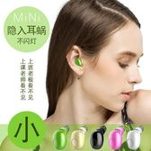 oppo入耳式藍芽耳機耳塞掛耳式超小無線迷你隱形通用運動vivo台秋節88折