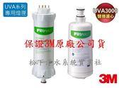 3M濾心 UVA3000 紫外線殺菌淨水器專用活性碳濾心+紫外線燈匣