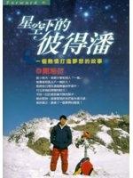 二手書博民逛書店 《星空下的彼得潘—一個熱情打造夢想的故事》 R2Y ISBN:9578032722