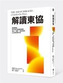 (二手書)解讀東協:前進東協,你不可不知道的經濟、政治、歷史背景,以及現況與未來..