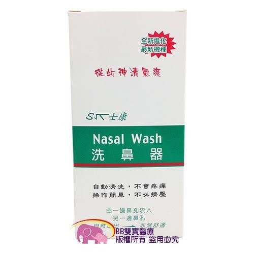 士康 洗鼻器 Nasal Wash 士康洗鼻器