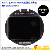 @3C 柑仔店@ STC Clip Filter ND400 內置型 減光鏡 for Olympus M43