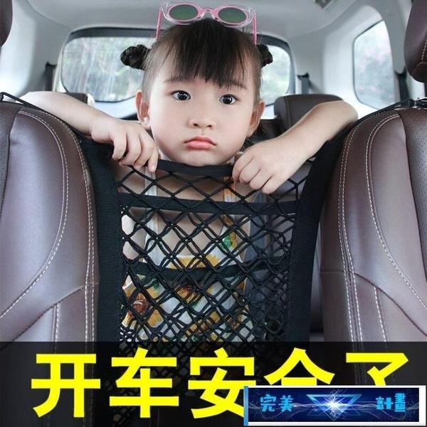 汽車網兜 汽車座椅間儲物網兜收納箱車載防護擋網車內用置物袋椅背掛袋用品 完美計畫 免運
