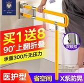 浴室扶手 衛生間扶手老人防滑折疊廁所浴室安全無障礙坐便器馬桶欄桿-三山一舍JY