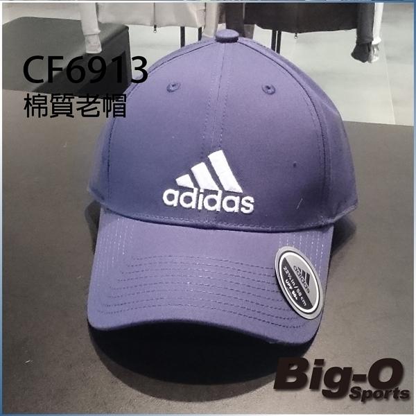ADIDAS 愛迪達 6P CAP COTTON 純棉老帽 老帽造型 運動帽 CF6913
