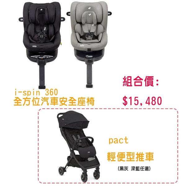 JOIE i-Spin360 isofix 0-4歲汽座+pact輕便型推車[衛立兒生活館]
