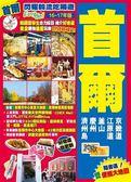 (二手書)閃耀韓流吃喝遊Easy GO!:首爾(16-17年版)