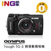 【6期0利率】送32G+手腕帶 Olympyus TG-5 防水相機 元佑公司貨 黑色 潛水相機4K