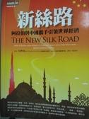 【書寶二手書T5/財經企管_IMA】新絲路-阿拉伯與中國攜手引領世界經濟_貝哲民