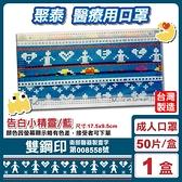 聚泰 聚隆 雙鋼印 成人醫療口罩 (告白小精靈/藍) 50入/盒 (台灣製造 CNS14774) 專品藥局【2017407】