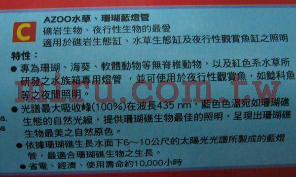 【西高地水族坊】AZOO T8珊瑚,水草藍燈管(15W)