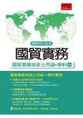 國貿實務 國貿業務技術士丙級 學科