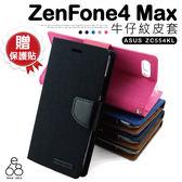 E68精品館 韓式 牛仔紋 皮套 ASUS ZenFone4 Max ZC554KL X00ID 手機殼 支架翻蓋 插卡