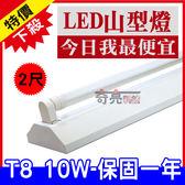 含稅 旭光 T8 LED 2尺 10W*1 單管山型燈具 T8山型燈LED山型燈 附LED燈管【奇亮科技】