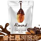 土耳其老牌手工巧克力大廠 巧克力包覆杏仁果,經典口感多層次享受 巧克力成分65%,杏仁果成分35%