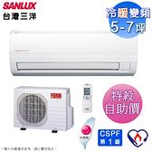(自助價)台灣三洋5-7坪一級變頻冷暖分離式冷氣 SAC-36VH7+SAE-36V7A