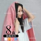 8兩純棉浴巾(四色)70cmX140cm-無印字(台灣製)飯店SPA嬰兒[49860]