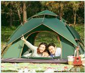 帳篷戶外3-4人全自動二室一廳家庭雙人2單人野營野外加厚防雨露營   伊鞋本鋪