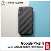 【犀牛盾】Google Pixel 5 SolidSuit防摔殼 碳纖維造型 防摔 耐衝擊 手機殼 保護殼