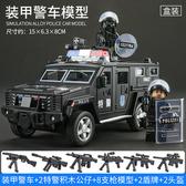 玩具車 兒童裝甲警車玩具車仿真合金模型公安車男孩小汽車警察車玩具【8折下殺】