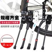 單車支架自行車腳撐兒童山地單車通用停車支架支撐腳架梯子站地架配件大全  LX雙12