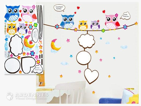 【ARDENNES】創意組合DIY壁貼/牆貼/兒童教室佈置/可重複貼 可愛貓頭鷹