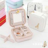 雙11瘋狂購-便攜式首飾盒韓國小號耳環耳釘盒子戒指手飾品收納盒xw